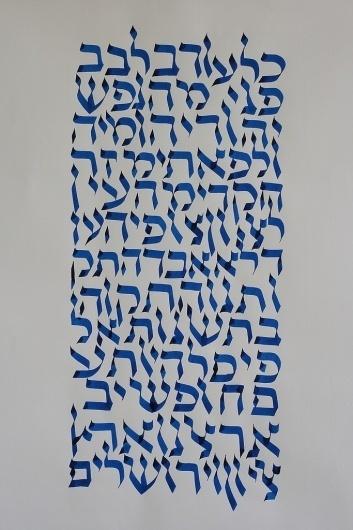 "Buamai - Hatikva / Espoir / Hope / ×""תקו×"" #hebrew #typography"