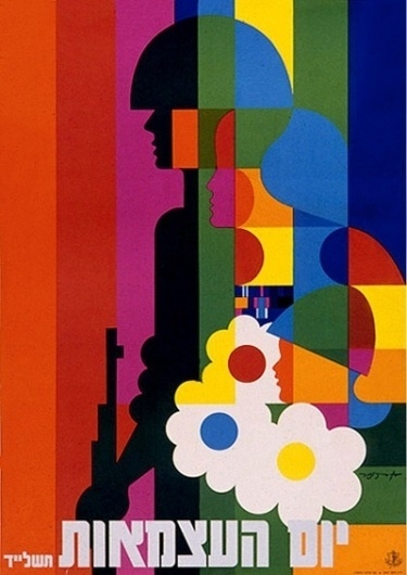 ★Baubauhaus. #color #hebrew #vintage #poster #israel