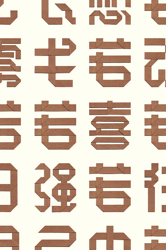 Origami Font on Typography Served #typography #type #japan #font #origami