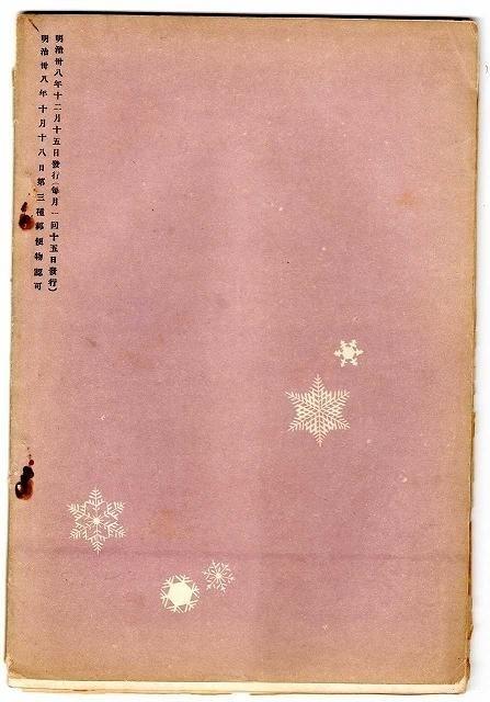 Vintage Japanese Graphic Design #snowflake