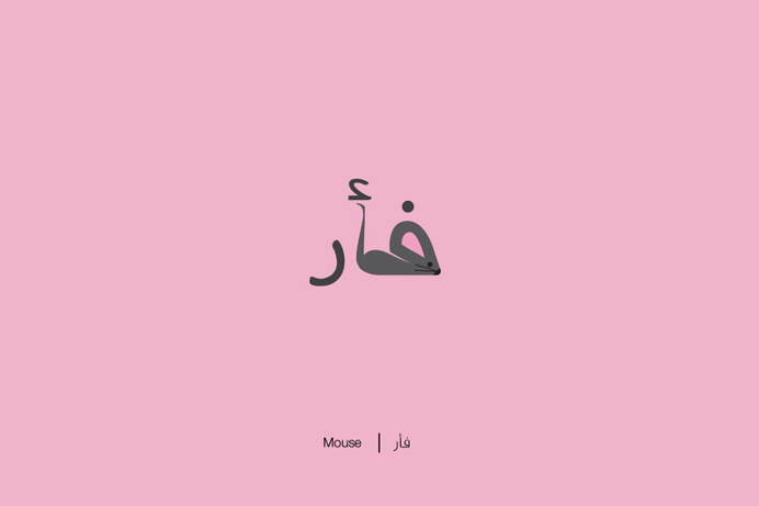 Awesome Arabic Letters Illustration