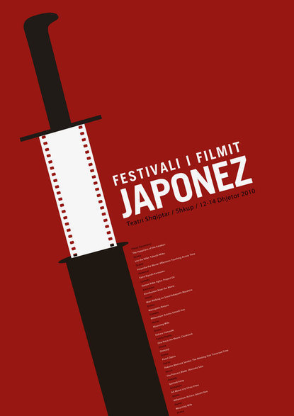 Baubauhaus. #poster #japan #red #movie #film festival