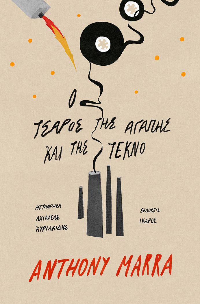 Kourtoglou, Chrtistos, book, covers, illustrator, graphic, ikaros, publishing, handmade, lettering