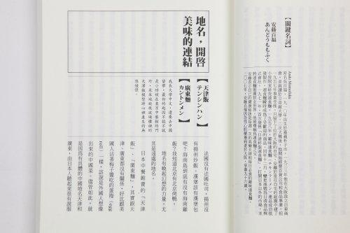 和新井一二三一起讀日文 10 #chinese #book