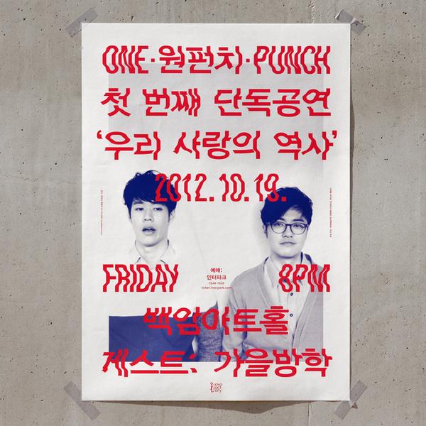 studio fnt #type #korean #poster #typography