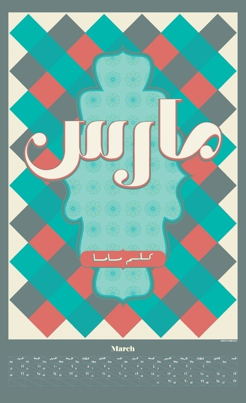 New Year Calendar 2011 on Behance #calligraphy #font #islamic #pattern #design #arabic #culture #march #typography