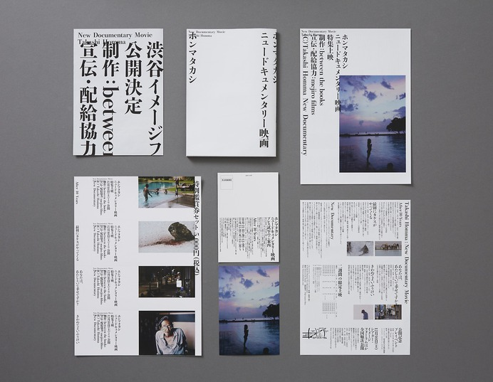 "ホンマタカシ ""ニュードキュメンタリー映画"" 2017 art direction+graphic design:Rikako Nagashima photos:Takashi Homma"