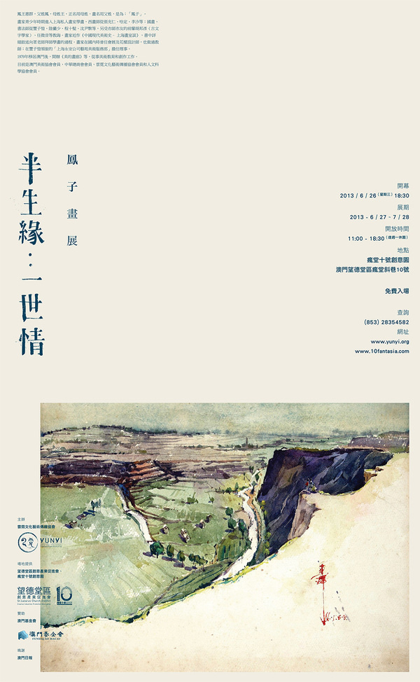 Life Long Pursuit #design #graphic #chinese #china #poster