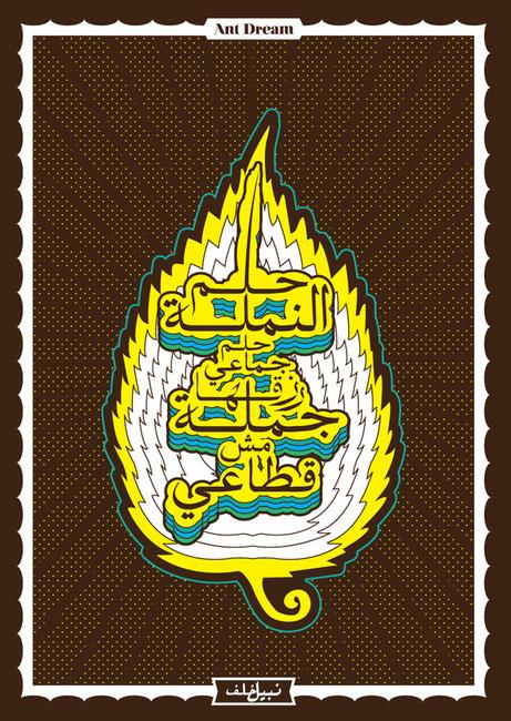 Arabization on Behance #font #islamic #pattern #design #arabic #culture #typography