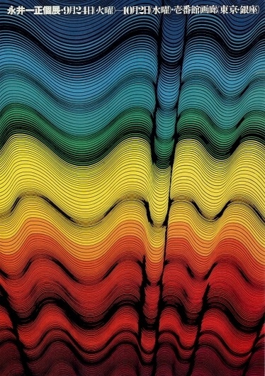 Posters by Kazumasa Nagai ~ Pink Tentacle #japan #color #repetition #rainbow #waves