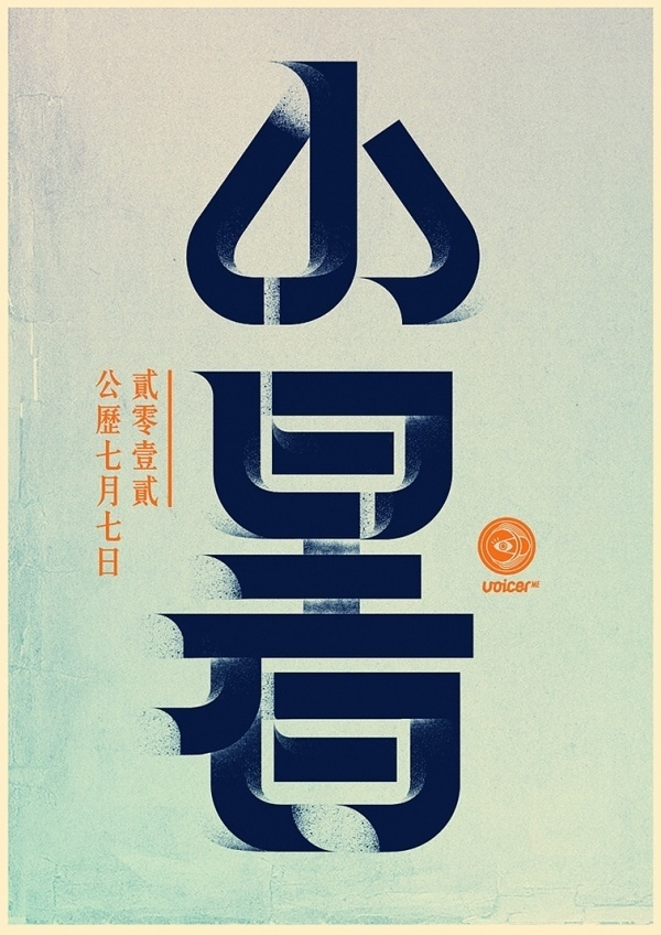 Chinese 24 terms   typetoken® #chinese #design #typography
