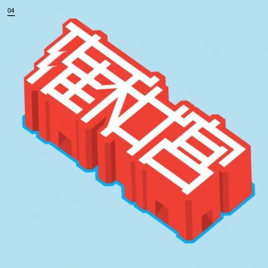 Typographic tour through Beijing | CreativeRoots - Art and design inspiration from around the world #chinese #typography