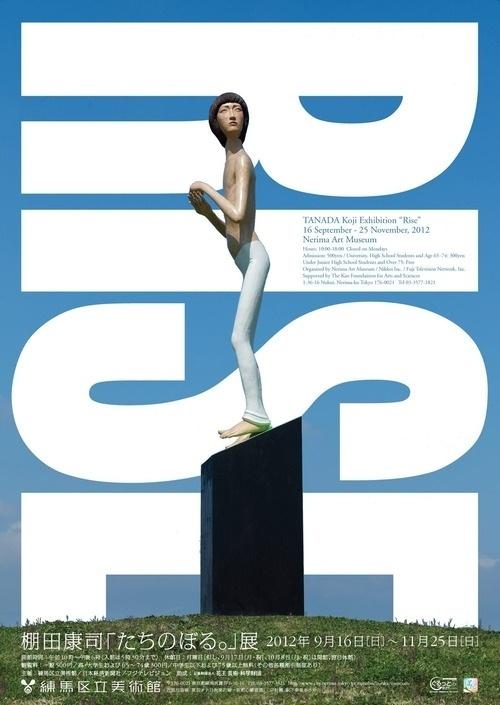 Japanese Poster: Tanada Koji: RISE. Masayoshi... | Gurafiku: Japanese Graphic Design #poster