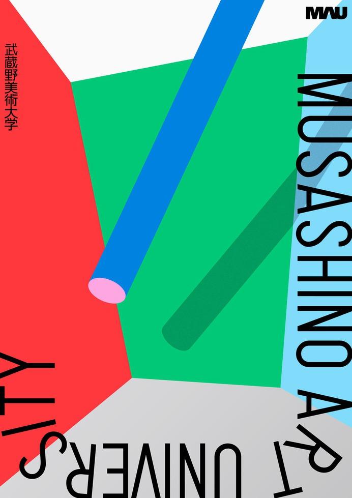Musashino Art University - minatabei.com