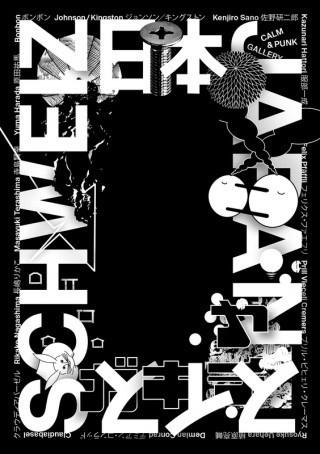 100 beste Plakate 2015 Schweiz – Japan Cuérel Stephanie Schaub Josh Schweiz, 2015 #100besteplakate #joshschaub #cuerelstephanie #poster