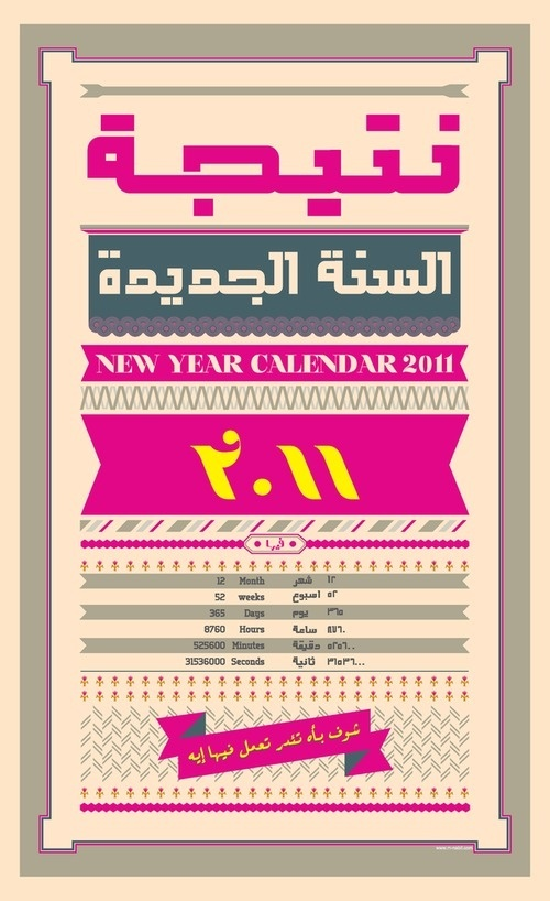 New Year Calendar 2011 on Behance #calligraphy #font #islamic #design #arabic #culture #typography