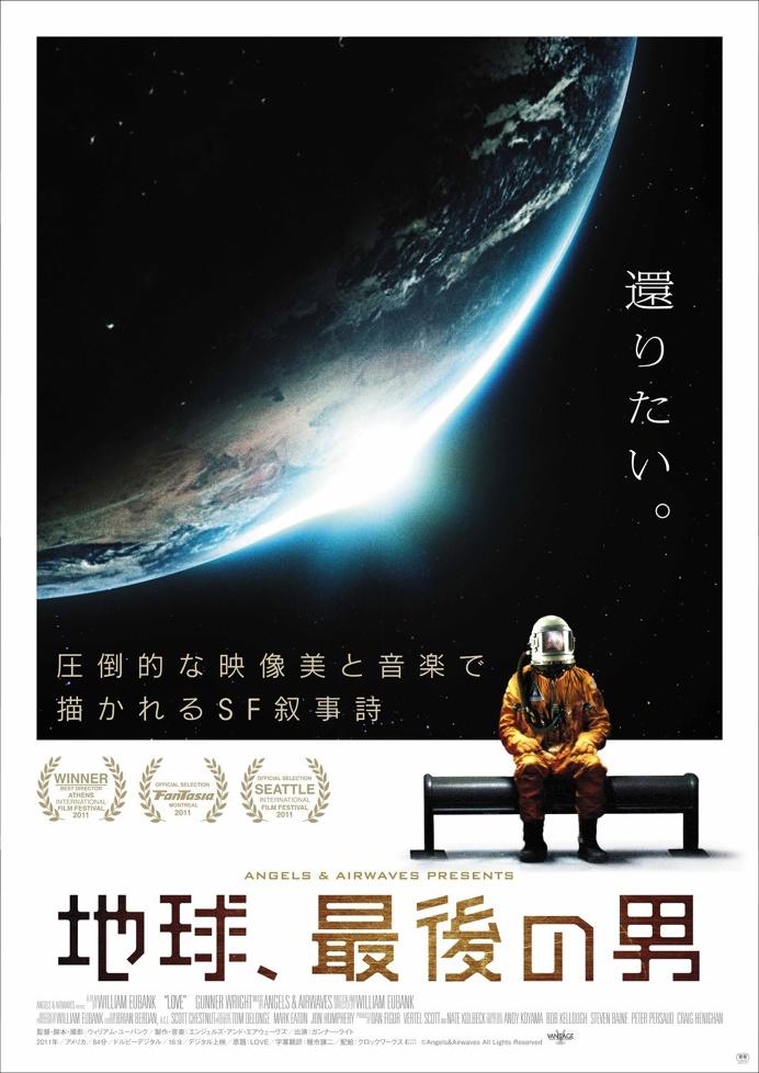 movie poster desing angels and airwaves tom delonge space cinema