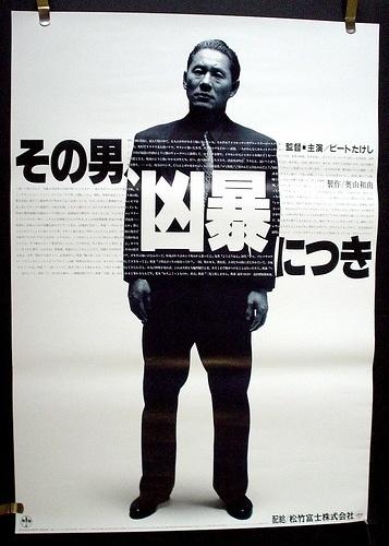 2590111428_1ec791a8de.jpg (357×500) #poster