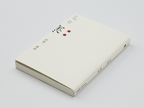 Flickrgraphics #design #graphic #book #clean #minimal
