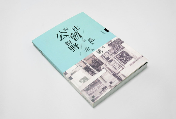 Vision of Civil Society #design #book #publication #cover #chinese #blue #society