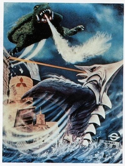 Vintage Showa Era Gamera Art | Flickr - Photo Sharing! #monster #smokebreath #battle #wind