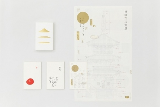 椿山荘三重塔 落慶法要 - Daikoku Design Institute #print #japanese #design #typography