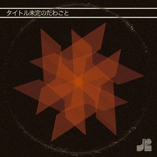 All sizes | Record Sleeve | Flickr - Photo Sharing! #geometry #design #graphic #selfspam #japan