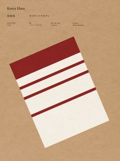 All sizes | Poster for Kenya Hara (supplement) | Flickr - Photo Sharing! #design #graphic #minimal #poster #modernist #japan