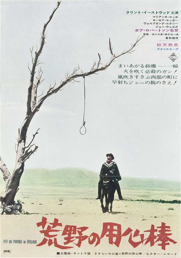 A Fistfull of Dollars, 1965. 30 Vintage Movie Posters from Japan - 50 Watts #western #movie #dollar #noose #cinema #vintage #poster #film #horseback #cowboy #japan