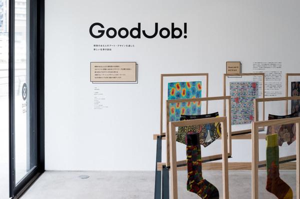 GoodJob #interior #sign #vinyl #wall #signage