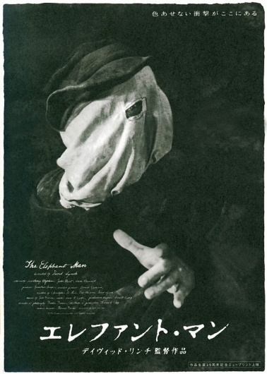 The Elephant Man Movie Posters From Movie Poster Shop #japanese #poster #film