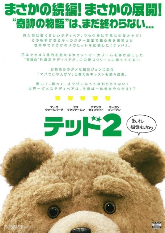 #ted #movie #cinema #japanese #bear #typography #poster