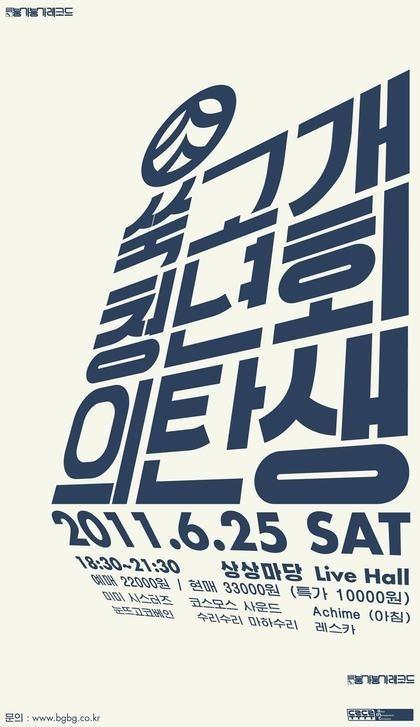 kijoside #poster #korea #hangul #typography