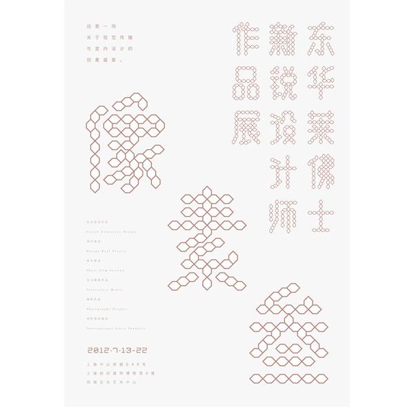Tang Shipeng portfolio | Chinachina #chinese #typography