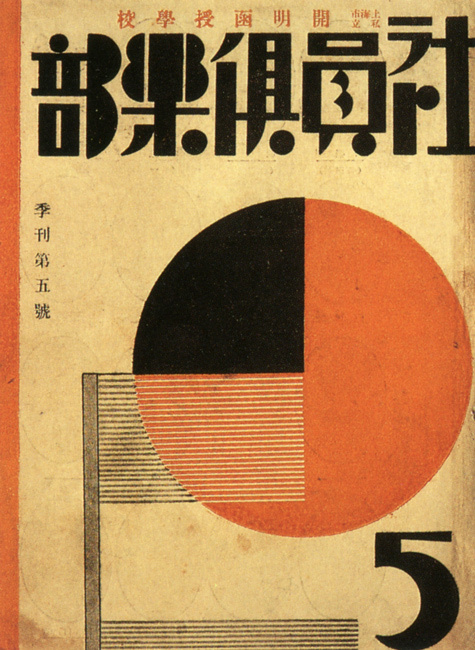 Shanghai Expression: Graphic Design in China in the 1920s and 30s - 50 Watts #asia #print #design #graphic #china #far #east