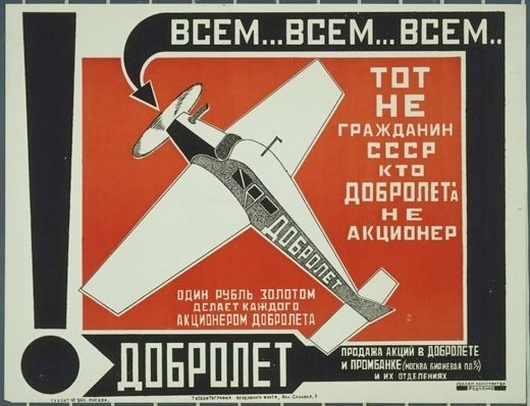 VINTAGE TYPE | | Page 2 #russian #aviation #vintage #poster