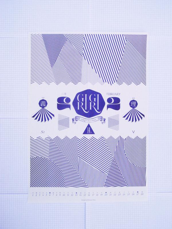 月一カレンダー_2月_2011 #design