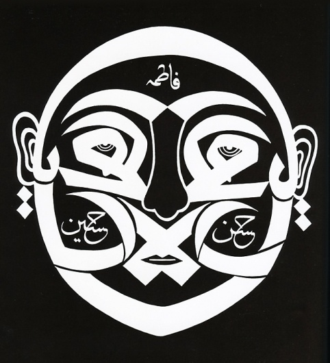 but does it float #calligraphy #face #arabic #tribal