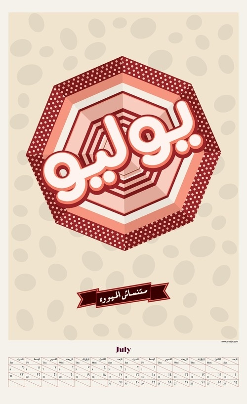 New Year Calendar 2011 on Behance #calligraphy #font #islamic #pattern #design #july #arabic #culture #typography