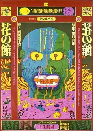Kiyoshi AWAZU #japan