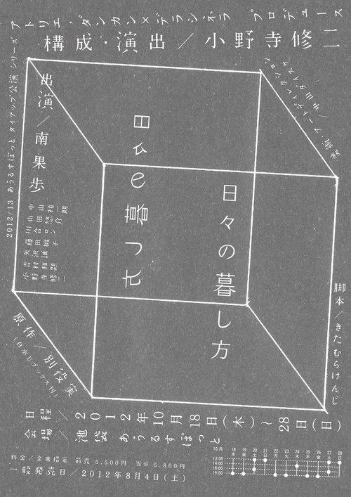 Japanese Theater Poster: Day to Day Living. Yuta Tsuchiya. 2012 #poster