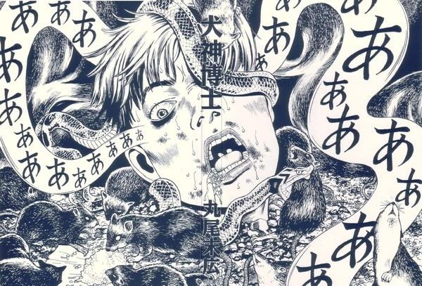 suehiro maruo4.jpg (1599×1087) #manga