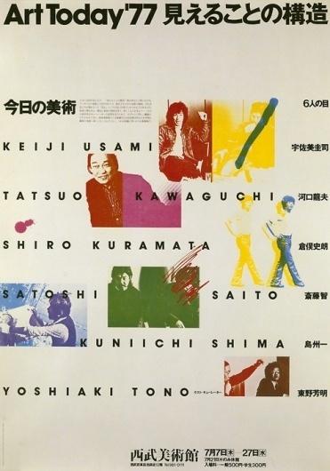 ★Baubauhaus. #design #japan #art #today