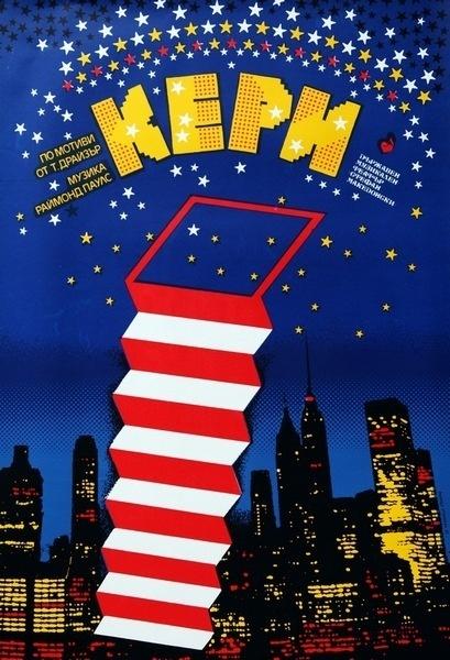 kepn #theater #design #poster