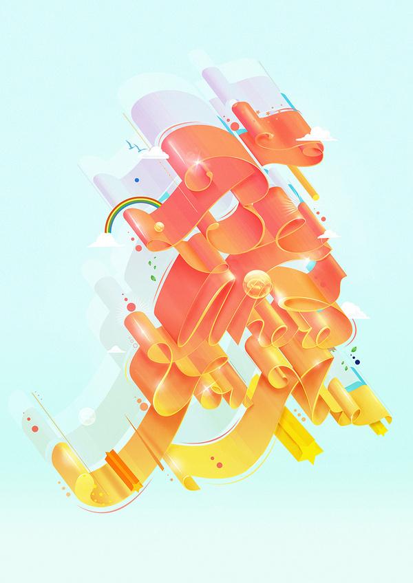 Collab_jonathanwonglq #print #lettering #swords