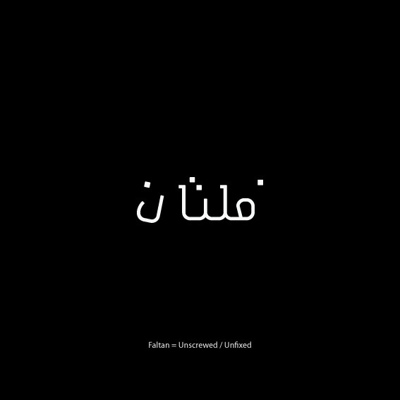 Written Visuals on Behance #word #visual #arabic #typography