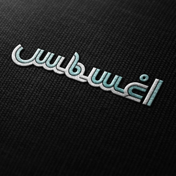 Arabic Typography on the Behance Network #design #arabic #typo #typography