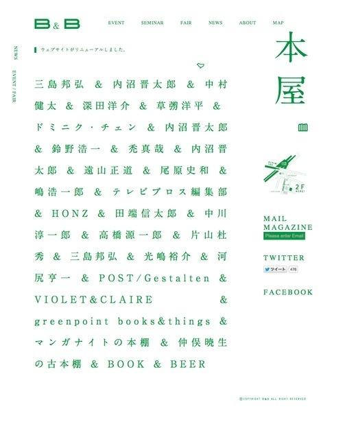 Japanese Web Design: Book and Beer. Koichi Kosugi. 2012 - Gurafiku: Japanese Graphic Design #poster #japan