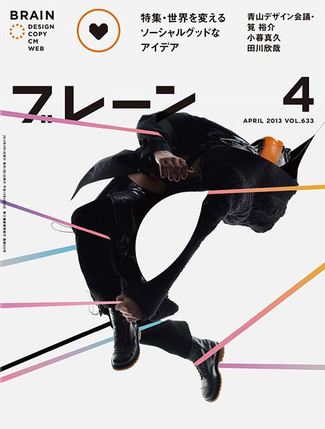 brain01.jpg (470×620) #magazine #brain #japan #publication