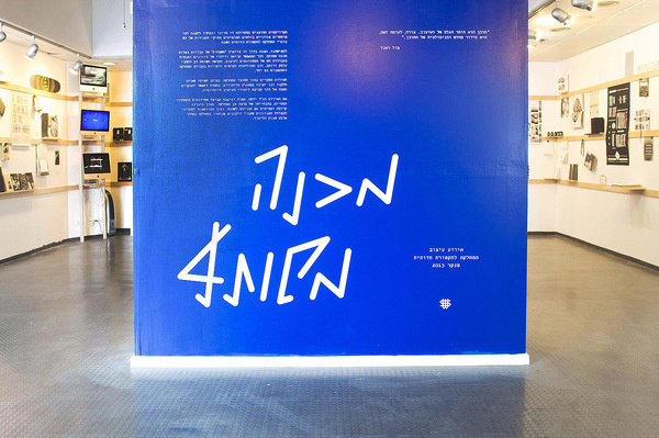 Reading Forms #space #hebrew #wall #blue #typography
